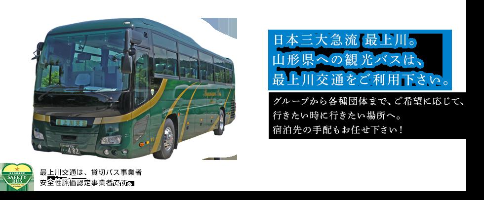 日本三大急流 最上川。山形県への観光バスは、最上川交通をご利用下さい。グループから各種団体まで、ご希望に応じて、行きたい時に行きたい場所へ。宿泊先の手配もお任せ下さい!