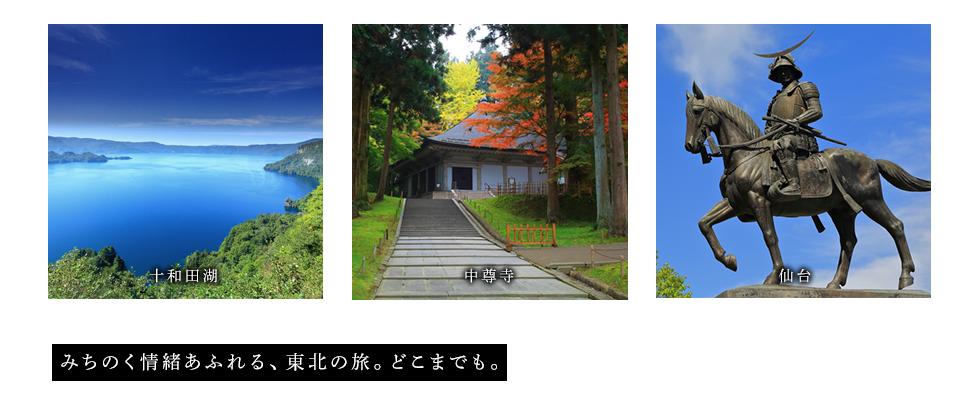 青森十和田湖・岩手平泉中尊寺・仙台伊達政宗。みちのく情緒あふれる、東北の旅。どこまでも。