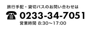 0233347051