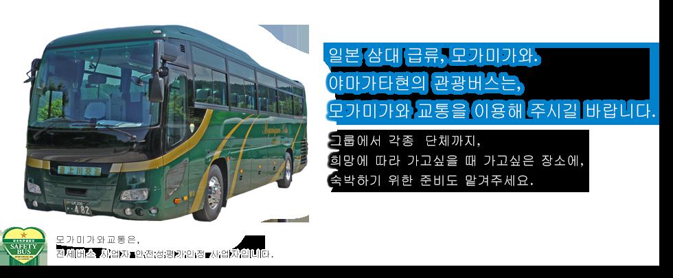 일본 삼대 급류, 모가미가와.  야마가타현의 관광버스는, 모가미가와 교통을 이용해 주시길 바랍니다。그룹에서 각종  단체까지, 희망에 따라 가고싶을 때 가고싶은 장소에, 숙박하기 위한 준비도 맡겨주세요.