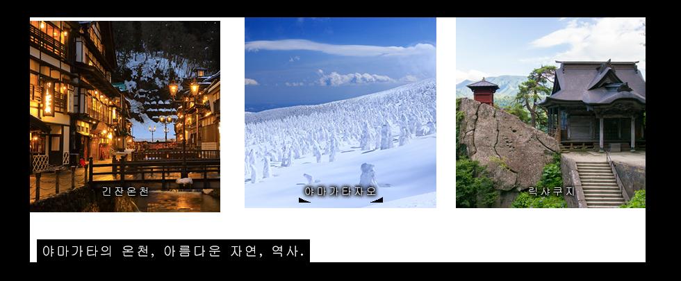 긴잔온천・야마가타자오・릭샤쿠지。야마가타의 온천, 아름다운 자연, 역사.