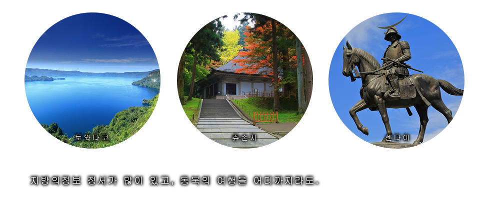 토와다코・쥬손지・센다이。지방의정보 정서가 많이 있고, 동북의 여행을 어디까지라도.
