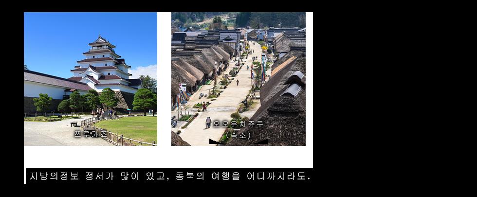 쯔루가죠・오오우치쥬쿠(숙소)。지방의정보 정서가 많이 있고, 동북의 여행을 어디까지라도.