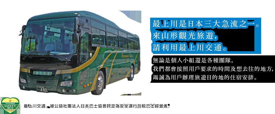 最上川是日本三大急流之一。來山形觀光旅遊,請利用最上川交通。無論是個人小組還是各種團隊,我們都會按照用戶要求的時間及想去往的地方,竭誠為用戶辦理旅遊目的地的住宿安排。