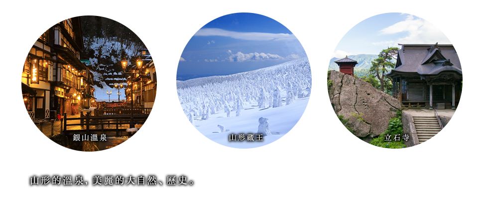 銀山溫泉・山形蔵王・立石寺。山形的溫泉、美麗的大自然、歷史。