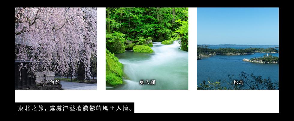 角館・奥入瀬・松島。東北之旅,處處洋溢著濃鬱的風土人情。