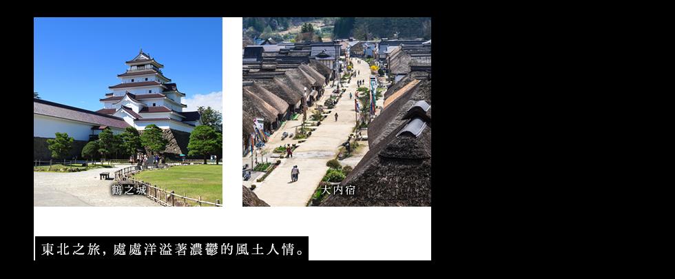 鶴之城・大内宿。東北之旅,處處洋溢著濃鬱的風土人情。