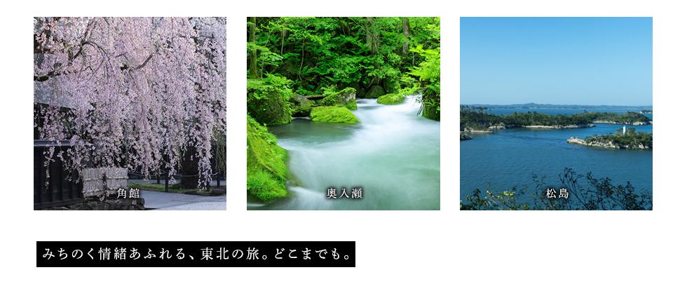 秋田角館・奥入瀬・松島。みちのく情緒あふれる、東北の旅。どこまでも。