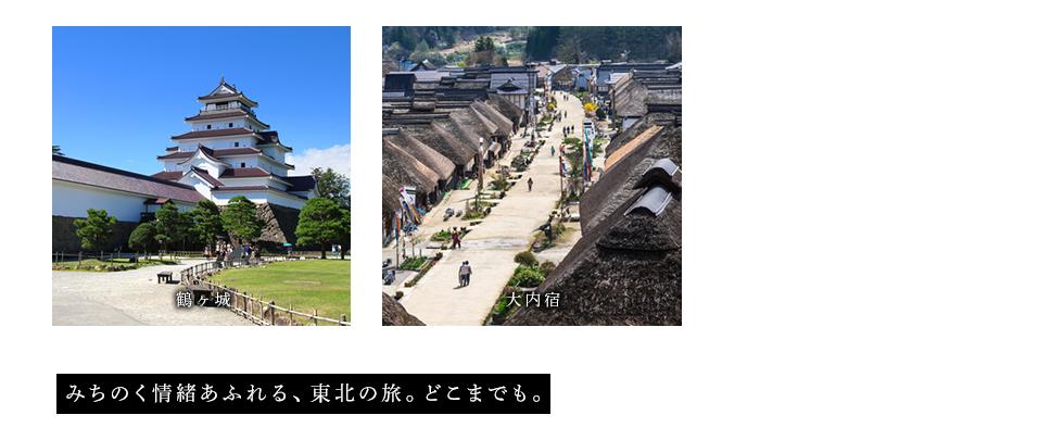 福島鶴ヶ城・大内宿。みちのく情緒あふれる、東北の旅。どこまでも。